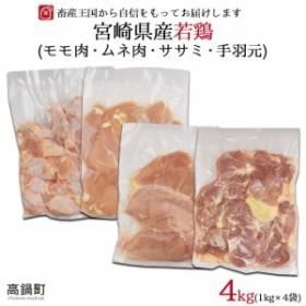 hn <宮崎県産若鶏モモ1kg・ムネ1kg・ササミ1kg・手羽元1kg>2019年9月末迄に順次出荷