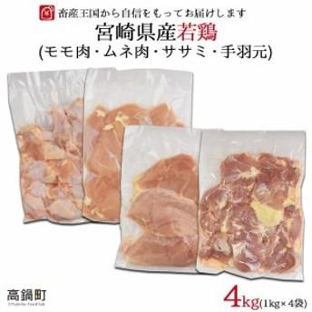 hn <宮崎県産若鶏モモ1kg・ムネ1kg・ササミ1kg・手羽元1kg>2019年10月末迄に順次出荷