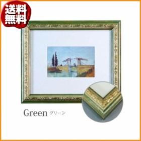 Vインチ額(窓寸:ポスト判)グリーン FF-2 101013(送料無料)