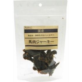 ペットプロ 国産おやつ 馬肉ジャーキー(無添加・無着色)(45g)[犬のおやつ・サプリメント]