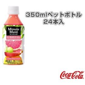 コカ・コーラ   【送料込み価格】ミニッツメイド ピンク・グレープフルーツ・ブレンド 350mlペットボトル/24本入(27800)