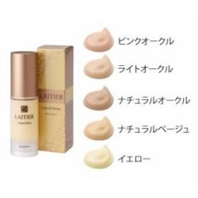 LAITIER レチエ リキッドベース 28g 全5色 化粧品 メイク 乳液 ファンデーション 肌 綺麗