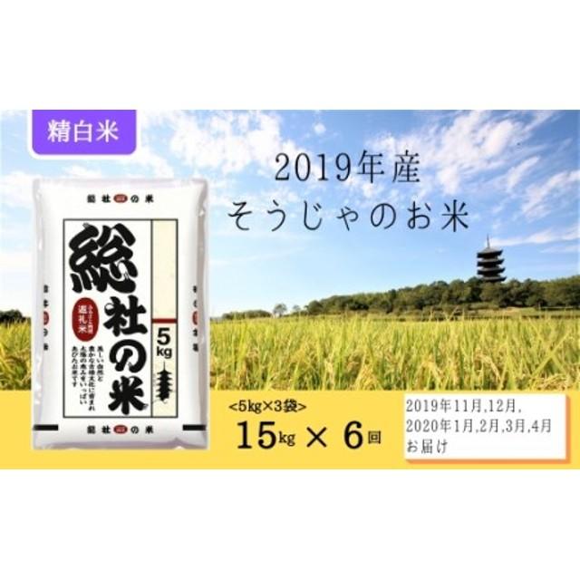 そうじゃのお米【玄米】15kg〔2019年11月配送〕