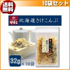 (送料無料)やまこ 北海道さけこんぶ 32g 10袋セット(送料無料)