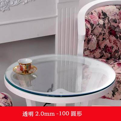 【2.0mm軟玻璃圓桌桌墊-100圓形-1款】PVC桌布防水燙油免洗膠墊(可定制)-7101001