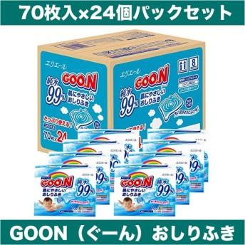 GOON グーン 肌にやさしいおしりふき エリエール 70枚×24個パック ケース販売