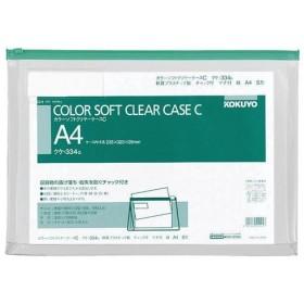 (まとめ)コクヨ カラーソフトクリヤーケースCA4ヨコ 緑 チャック付き マチあり クケ-334G 1枚 〔×20セット〕
