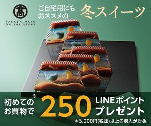 Wポイントキャンペーン実施中!初めてのお買い物で250LINEポイントプレゼント!5000円(税別)以上購入の方が対象です。