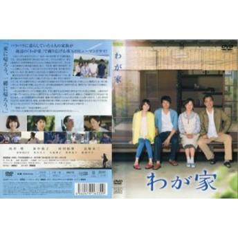 わが家 (2015年) [向井理]|中古DVD