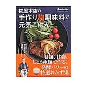糀屋本店の手作り麹調味料で元気ごはん/浅利妙峰
