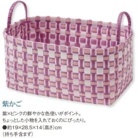手芸 手作り ソーイング用品 PPバンドで作るカゴバッグ手作りキット カラー 「紫かご」,179) %>