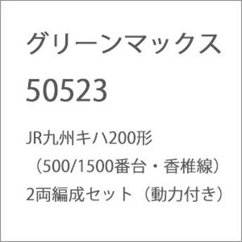 グリーンマックス (N) 50523 JR九州キハ200形(500/1500番台・香椎線)2両編成セット(動力付き)  【返品種別B】