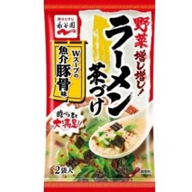 野菜増し増し!ラーメン茶づけ Wスープの魚介豚骨味(2袋入)[インスタント食品 その他]