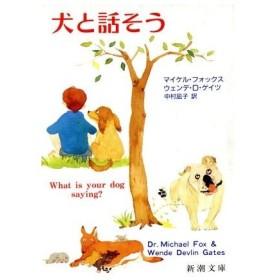 犬と話そう 新潮文庫/マイケルフォックス,ウェンデ・D.ゲイツ【著】,中村凪子【訳】