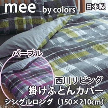 西川リビング mee カバーリングCOOL MODERN (ME-35) 掛け布団カバー シングルサイズ【受注発注】
