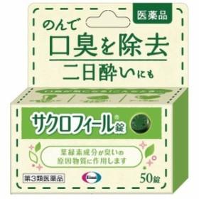 【第3類医薬品】○【 定形外・送料340円 】サクロフィール 50錠
