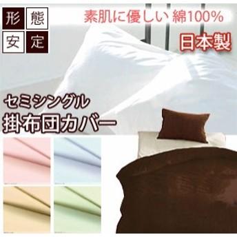 無地カラー カバーリング掛け布団カバーセミシングルサイズ【受注発注】