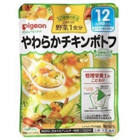 ピジョンベビーフード 野菜1食分 やわらかチキンポトフ 100g 【k】【ご注文後発送までに1週間前後頂戴する場合がございます】