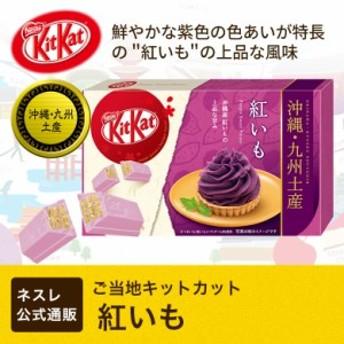 【ネスレ公式通販】キットカット ミニ 紅いも 12枚【KITKAT チョコレート ご当地キットカット 九州・沖縄土産】
