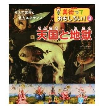 天国と地獄 死後の世界と北方ルネサンス 美術っておもしろい!3/小池寿子(その他)