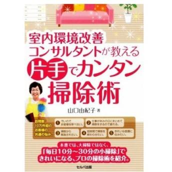 室内環境改善コンサルタントが教える片手でカンタン掃除術/山口由紀子(著者)