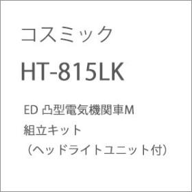 コスミック (HO) HT-815LK ED 凸型電気機関車M組立キット(ヘッドライトユニット付)  【返品種別B】