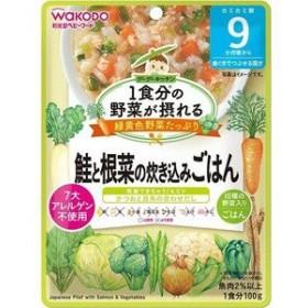 和光堂 1食分の野菜が摂れるグーグーキッチン 鮭と根菜の炊き込みごはん 9か月頃~ 100g