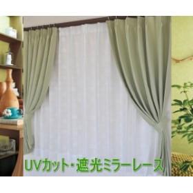 【送料無料】ミラーレースカーテンUVカットおしゃれ可愛い柄日本製【サークル・ミーシャ・ローズ】