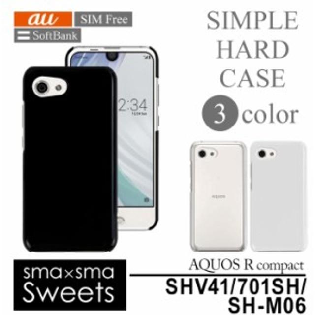 AQUOS R compact SHV41 701SH SH-M06 ハードケース  スマホケース スマートフォン スマホカバー スマホ カバー ケース hd-shv41