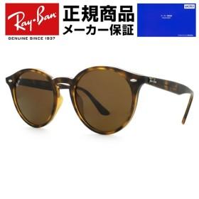 レイバン サングラス 偏光サングラス フルフィット(アジアンフィット) Ray-Ban RB2180F 710/83 51サイズ 国内正規品 ボストン ユニセックス メンズ レディース