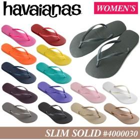 havaianas ハワイアナス SLIM SOLID 4000030 スリム サンダル ビーチサンダル 草履 男女兼用 レディース 単品購入に限りゆうパケット(メール便発送)