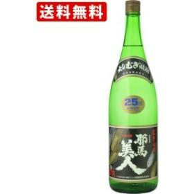 送料無料 耶馬美人 麦焼酎 25度 1800ml(M)(北海道・沖縄+890円)