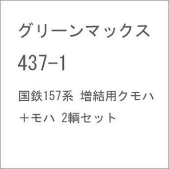 グリーンマックス 【再生産】(N) 437-1 国鉄157系 増結用クモハ+モハ 2輌セット(未塗装組立キット)  【返品種別B】