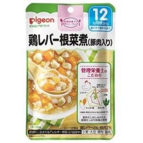 ピジョンベビーフード 食育レシピ 鶏レバー根菜煮(豚肉入り)(80g)  【k】【ご注文後発送までに1週間前後頂戴する場合がございます】