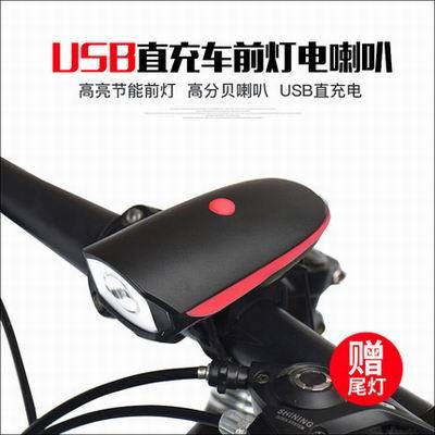 【車前燈電喇叭-升級USB款送尾燈-1套1組】山地自行車燈電池款或USB充電款帶電喇叭鈴鐺-527054