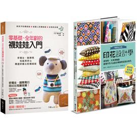 《零基礎、全年齡的襪娃娃入門》+《印花設計學》(暢銷紀念版)