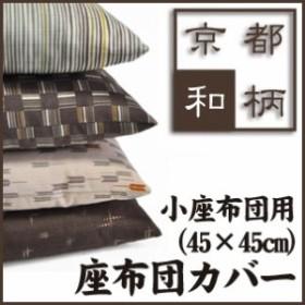 【日本製】京都和柄 座布団カバー45×45cm (小座布団用)【受注発注】