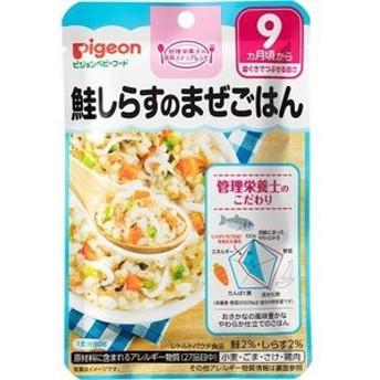 ピジョンベビーフード 食育レシピ 鮭しらすのまぜごはん 80g 【k】【ご注文後発送までに1週間前後頂戴する場合がございます】