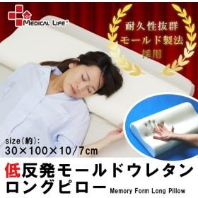 ☆送料無料☆ ロングサイズ メディカルライフピロー 低反発モールドウレタンロングピロー 整体枕 低反発 枕 マクラ まくら 肩こり