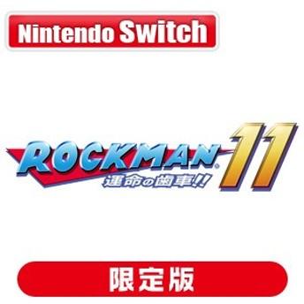 【封入特典付】【Nintendo Switch】ロックマン11 運命の歯車! ! コレクターズ・パッケージ amiibo同梱版【返品種別B】
