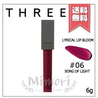 【送料無料】THREE スリー リリカルリップブルーム #06 SONG OF LIGHT 6g