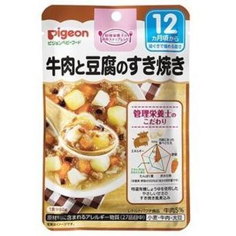 ピジョンベビーフード 食育レシピ 牛肉と豆腐のすき焼き 80g 【k】【ご注文後発送までに1週間前後頂戴する場合がございます】