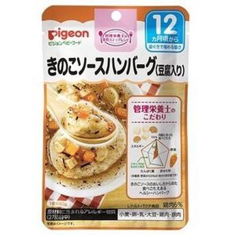 ピジョンベビーフード 食育レシピ きのこソースハンバーグ(豆腐入り)(80g) 【k】【ご注文後発送までに1週間前後頂戴する場合がございます