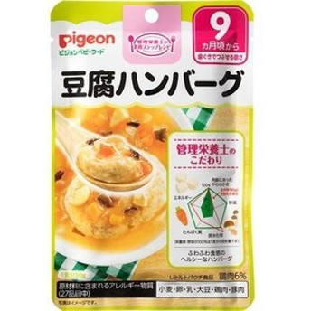 ピジョンベビーフード 食育レシピ 豆腐ハンバーグ 80g 【k】【ご注文後発送までに1週間前後頂戴する場合がございます】