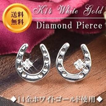 ダイヤモンドピアス 14金 馬蹄 K14 ホワイトゴールド ホースシューピアス 14K ( 誕生日プレゼント:2N-Kk86-002