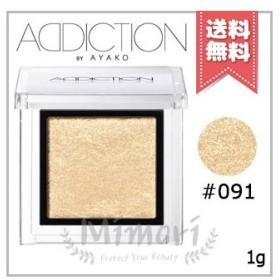 【送料無料】ADDICTION アディクション ザ アイシャドウ #091 1g