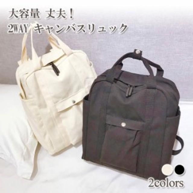 2eef4f67f4b7 大容量 2way リュック | キャンバス 丈夫 大きめ ハンドバッグ バックパック 鞄 シンプル 帆布 通学 ホワイト