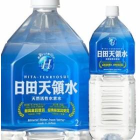 日田天領水(2L10本入)[国内ミネラルウォーター]【送料無料】