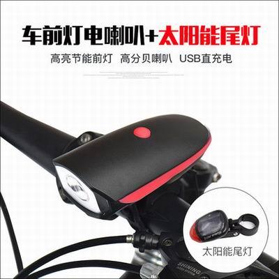 【車前燈電喇叭-USB款+太陽能尾燈-1套1組】自行車燈電池款或USB充電款帶電喇叭鈴鐺-527054