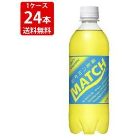 送料無料 最安値大塚 マッチ 500mlペットボトル(1ケース/24本入り)(北海道・沖縄+890円)